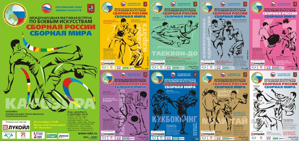 2006 Russia -World