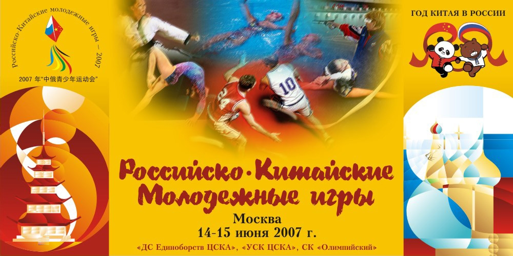2007 russia-china billboard