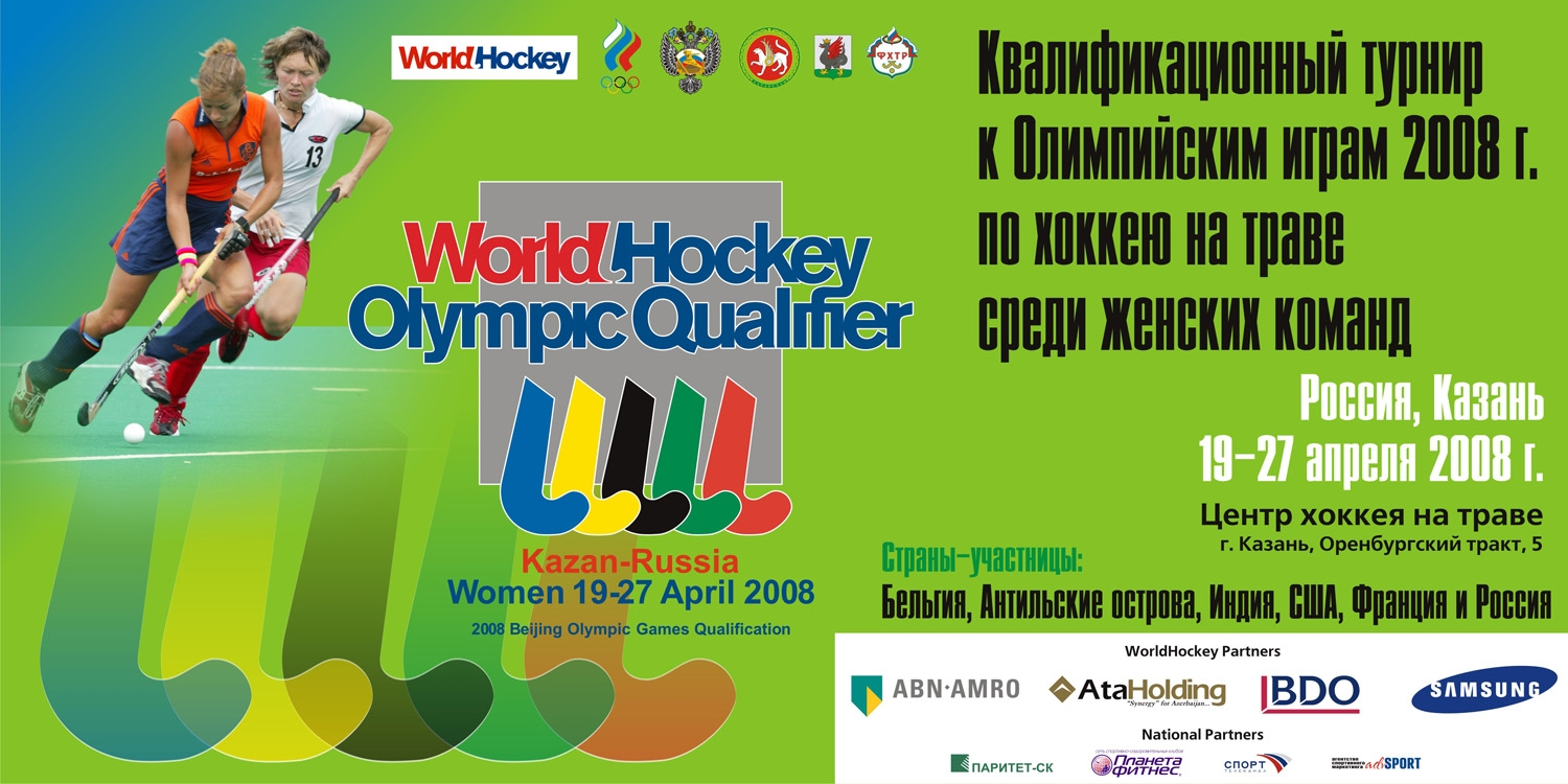 2008 womens Hockey billboard